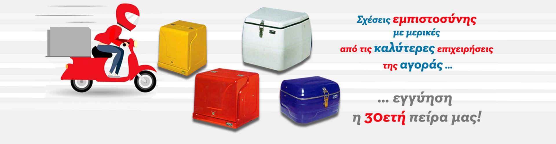 Κουτιά Διανομής Ταχυδρομείου   K.B.S. Delivery